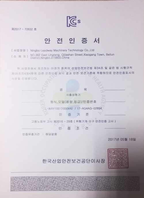 KS certificate